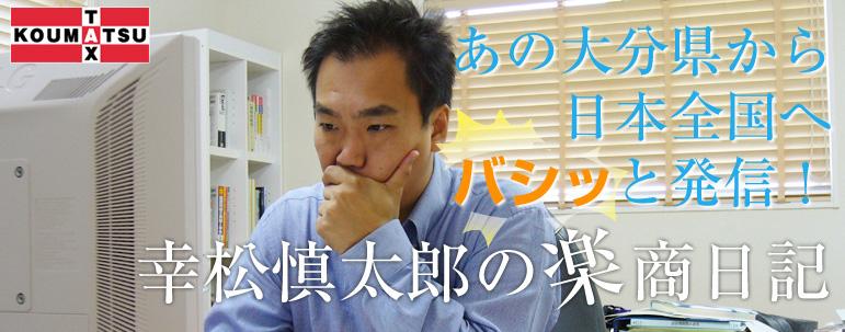 幸松慎太郎の楽商日記